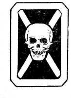 Баклан. Заключенный, осужденный по статье 206 УК РСФСР.